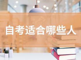 大专在读可以报考2020年陕西自考本科吗?