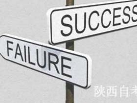 陕西自考网:为什么要报名自考,自考证书的秘密。